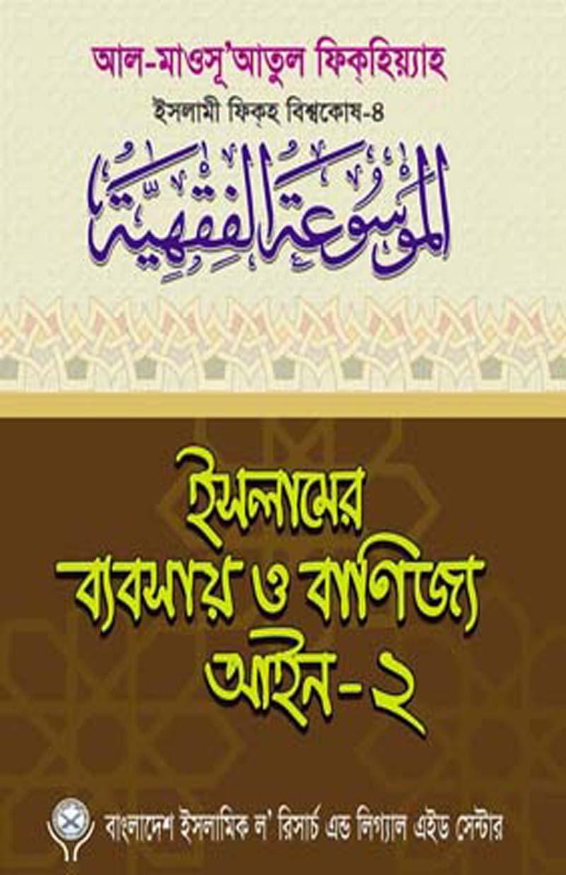 ইসলামের ব্যবসায় ও বাণিজ্য  আইন- (২য় খণ্ড)