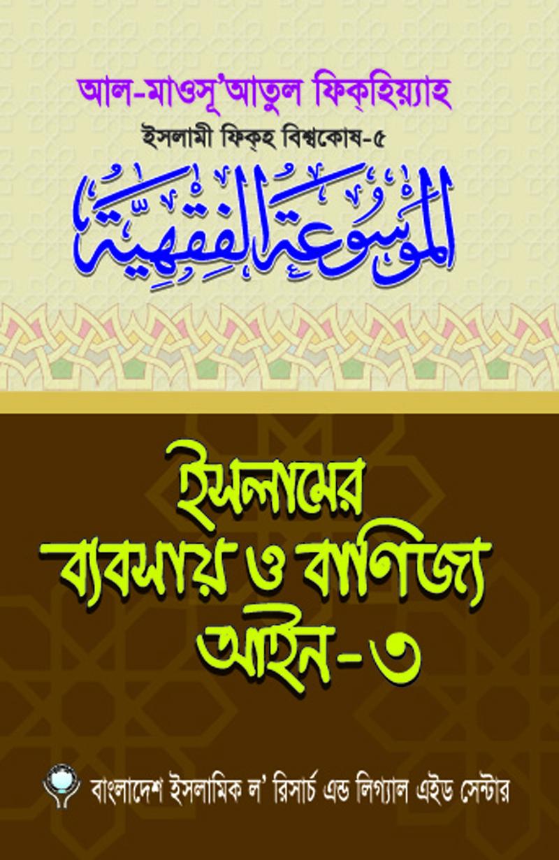 ইসলামের ব্যবসায় ও বাণিজ্য আইন- (৩য় খণ্ড)