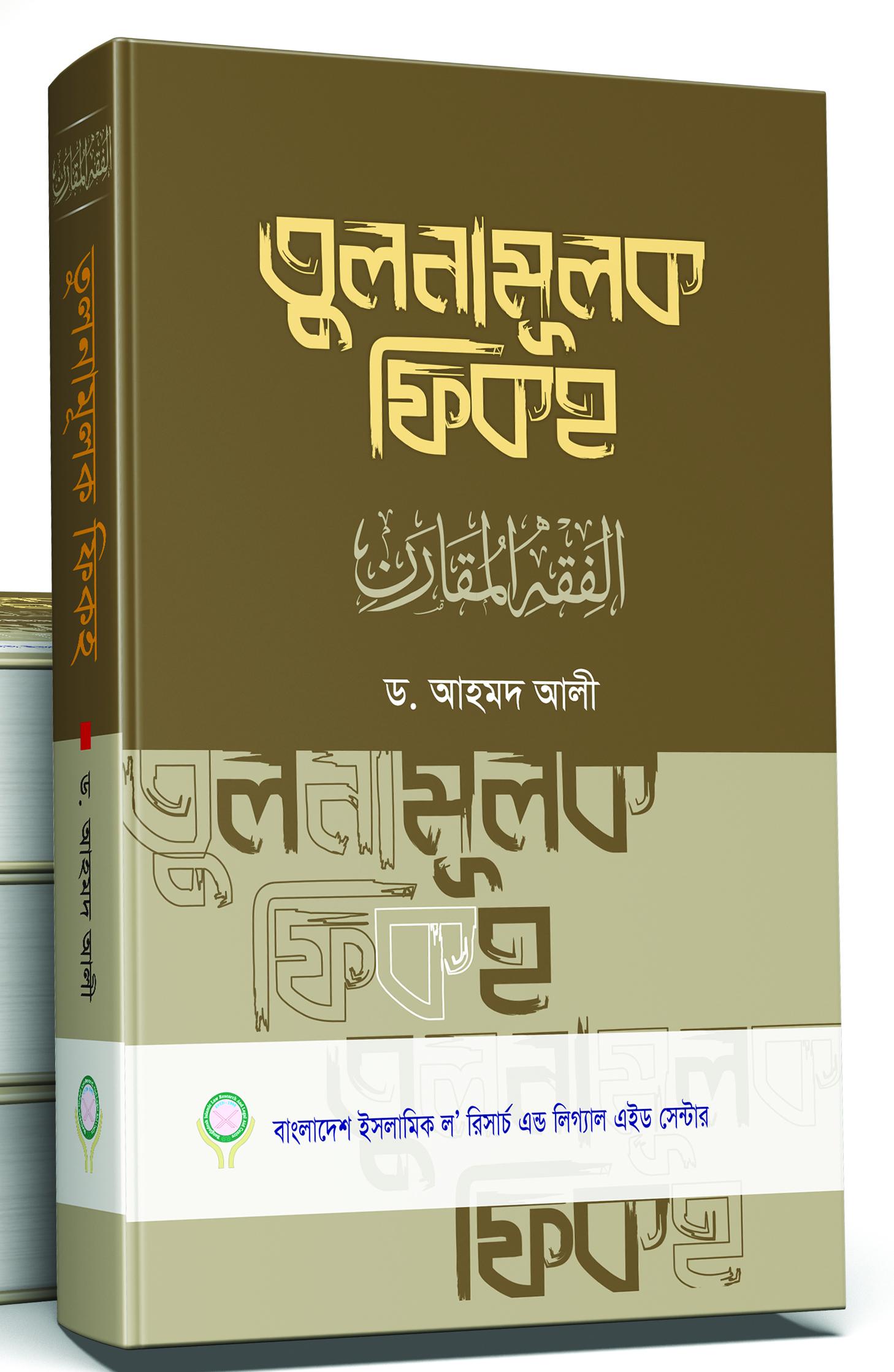 তুলনামূলক ফিকহ| ড. আহমদ আলী